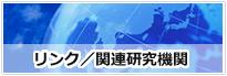 リンク/関連研究機関